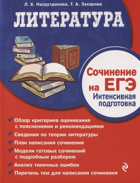 цены на Насрутдинова Л., Захарова Т. Литература Сочинение на ЕГЭ Интенсивная подготовка  в интернет-магазинах