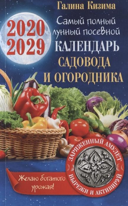 Кизима Г. Самый полный лунный посевной календарь садовода и огородника на 2020-2029 гг С амулетом на урожай