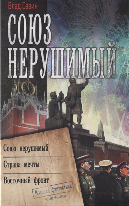 Савин В. Союз нерушимый Союз нерушимый Страна мечты Восточный фронт