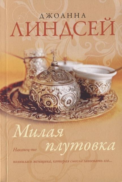 купить Линдсей Д. Милая плутовка по цене 120 рублей