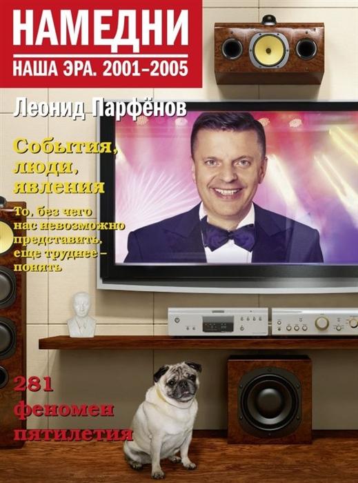 Парфенов Л. Намедни Наша эра 2001-2005