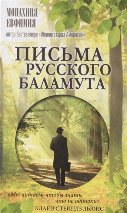 Монахиня Ефимия Письма русского баламута