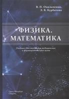 Физика. Математика. Учебник для студентов медицинских и фармацевтических вузов