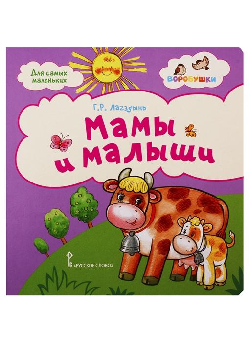 Купить Мама и малыши стихи для детей, Русское слово, Стихи и песни
