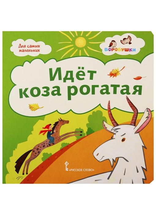 Купить Идет коза рогатая Потешки, Русское слово, Фольклор для детей