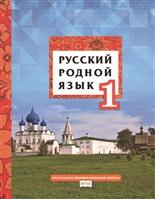 Русский родной язык. 1 класс. Учебное пособие