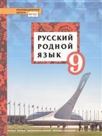 Русский родной язык. 9 класс. Учебное пособие