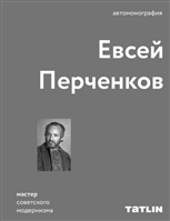 Евсей Перченков. Автомонография