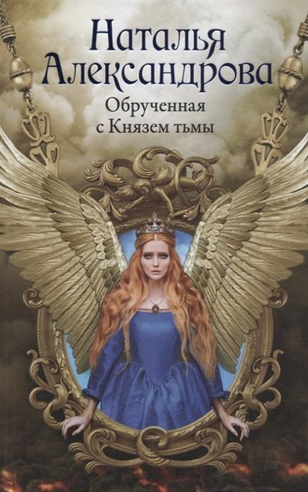 Александрова Н. Обрученная с Князем тьмы александрова н кодекс надежды