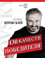 130 качеств победителя
