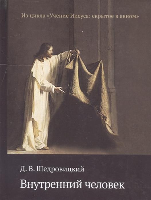 Щедровицкий Д. Внутренний человек д в щедровицкий сияющий коран взгляд библеиста