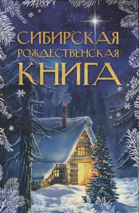 Романова М. (ред.) Сибирская рождественская книга