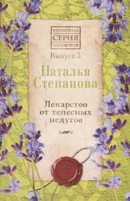 Степанова Н. Лекарство от телесных недугов Выпуск 5 лекарство dianot