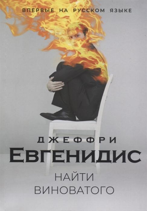Евгенидис Дж. Найти виноватого цены
