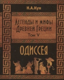 Кун Н. Легенды и мифы Древней Греции Одиссея Том V