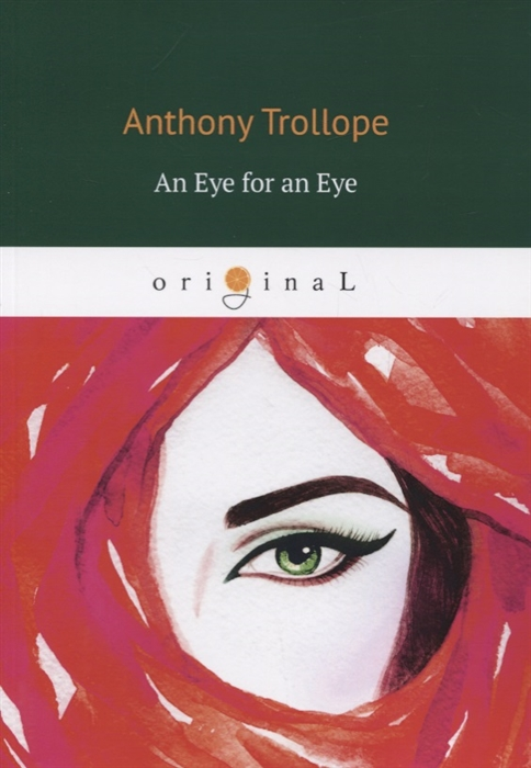 Фото - Trollope A. An Eye for an Eye trollope a an eye for an eye