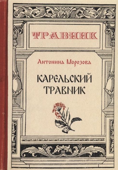 Морозова А. Карельский травник цена 2017