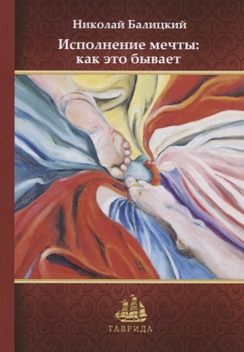 Балицкий Н. Исполнение мечты как это бывает менчикова н н чудо глиняное дымковское подарочное исполнение