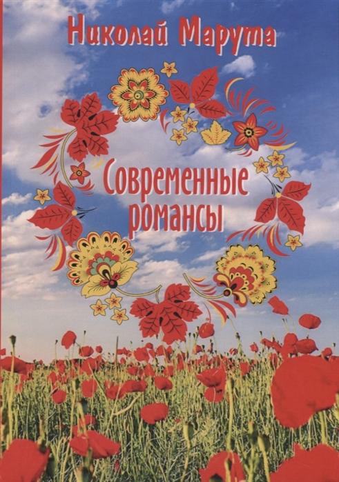 Марута Н. Современные романсы