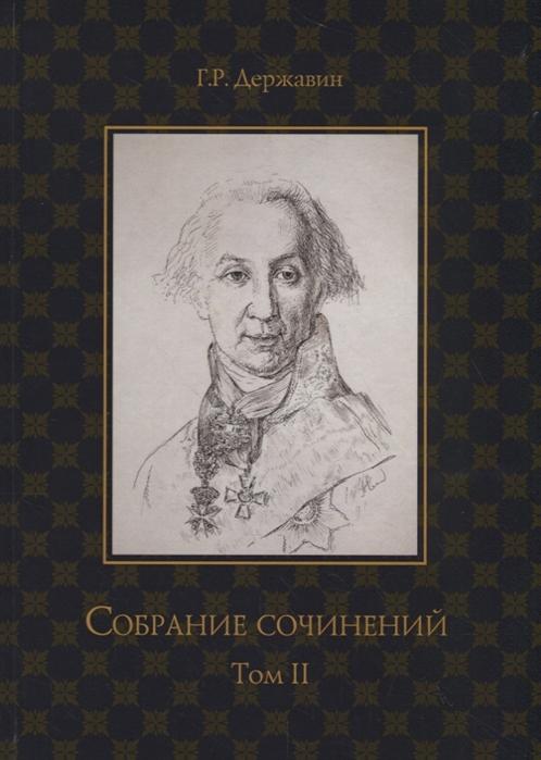 Державин Г. Державин Собрание сочинений в 10-ти томах Том II Стихотворения