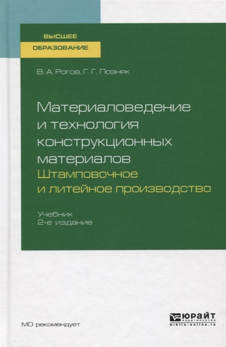 Материаловедение и технология конструкционных материалов Штамповочное и литейное производство Учебник