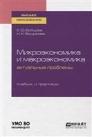 Микроэкономика и макроэкономика. Актуальные проблемы. Учебник и практикум для вузов