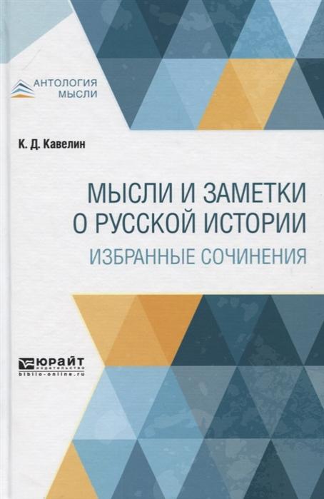 Кавелин К. Мысли и заметки о русской истории Избранные сочинения цены онлайн