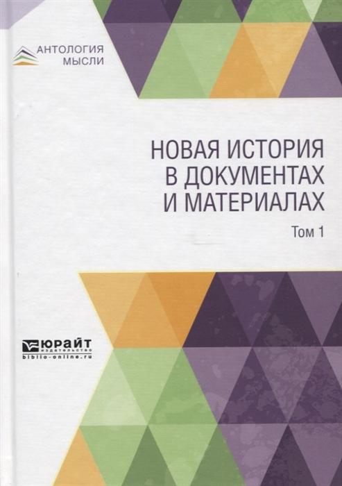 Новая история в документах и материалах В 2-х томах Том 1 россия история и интерпретация в 2 х томах том 1