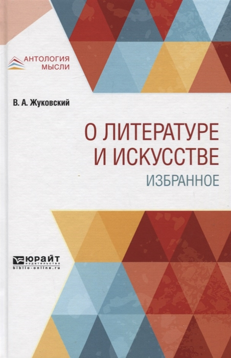 Жуковский В. О литературе и искусстве Избранное reima куртка midnight reima