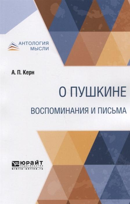 Керн А. О Пушкине Воспоминания и письма воспоминания письма