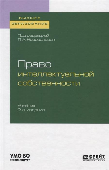 цены Новоселова Л. (ред.) Право интеллектуальной собственности Учебник для вузов