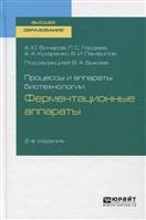 Процессы и аппараты биотехнологии. Ферментационные аппараты. Учебное пособие для вузов