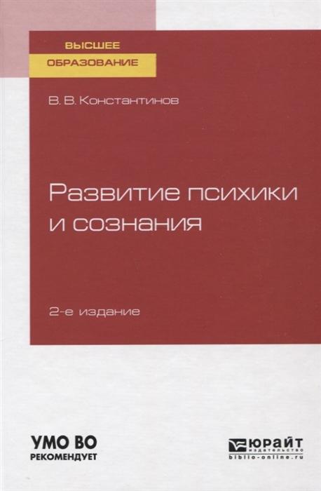 Константинов В. Развитие психики и сознания Учебное пособие для вузов