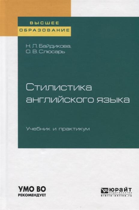 Байдикова Н., Слюсарь О. Стилистика английского языка Учебник и практикум для вузов цена
