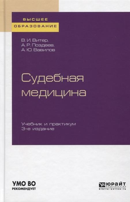 цены Витер В., Поздеев А., Вавилов А. Судебная медицина Учебник и практикум для вузов