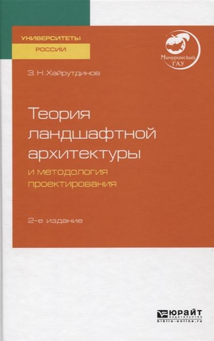 Теория ландшафтной архитектуры и методология проектирования Учебное пособие