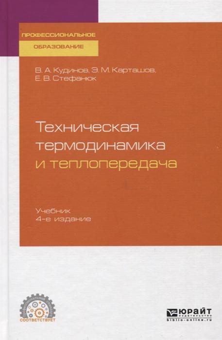 Кудинов В., Карташов Э., Стефанюк Е. Техническая термодинамика и теплопередача Учебник для СПО