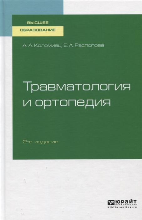 Коломиец А., Распопова Е. Травматология и ортопедия Учебное пособие цена 2017