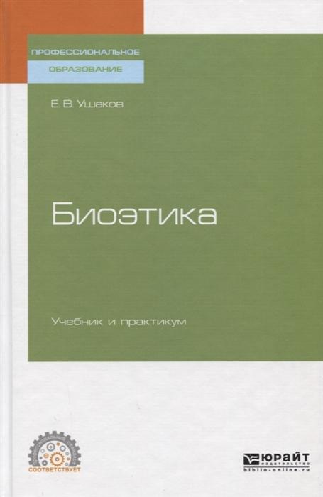 Ушаков Е. Биоэтика Учебник и практикум копнова е д финансовая математика учебник и практикум