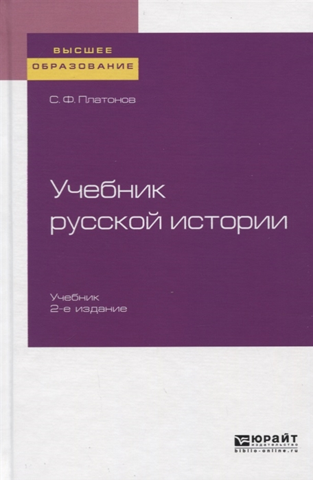 Учебник русской истории Учебник