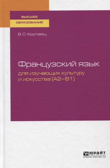Французский язык для изучающих культуру и искусства A2-B1 Учебное пособие для вузов