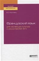 Французский язык для изучающих культуру и искусства (A2-B1). Учебное пособие для вузов