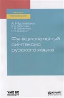 Функциональный синтаксис русского языка. Учебник для вузов