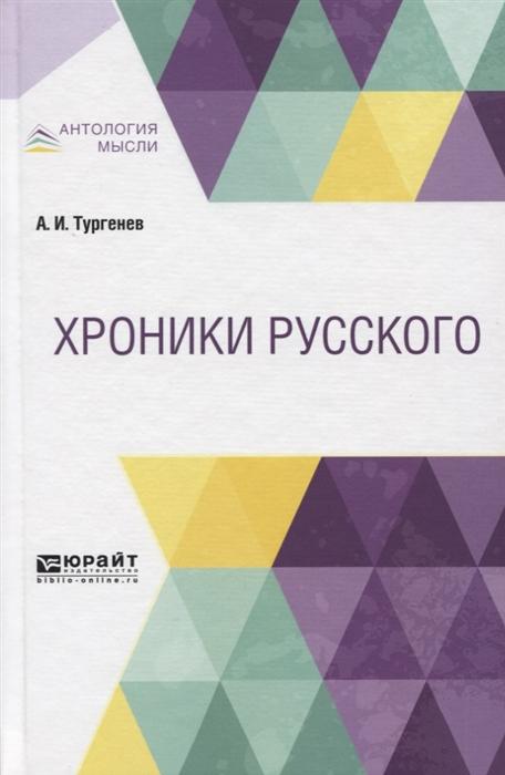 Тургенев А. Хроники русского а батюто тургенев романист