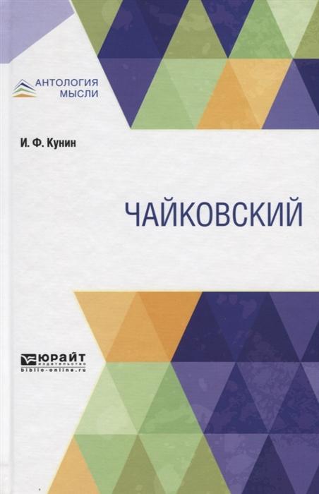 Кунин И. Чайковский