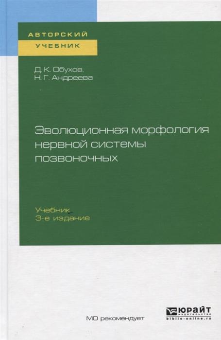 Обухов Д., Андреева Н. Эволюционная морфология нервной системы позвоночных Учебник