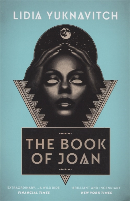 Yuknavitch L. The Book of Joan