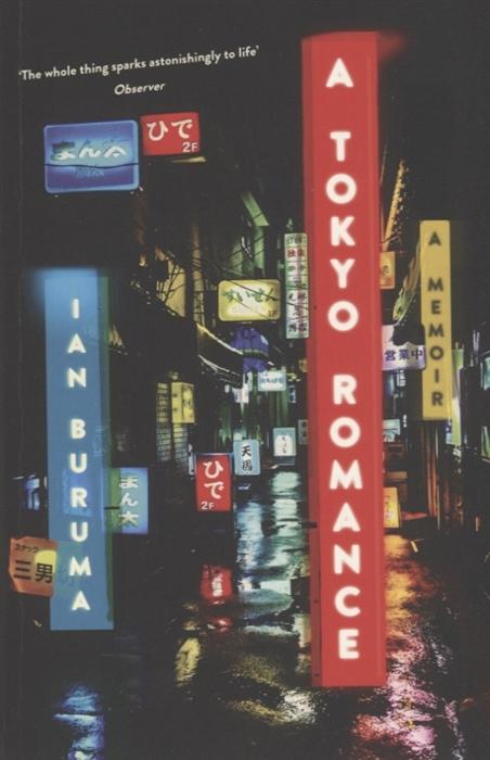 Buruma I. A Tokyo Romance a memoir