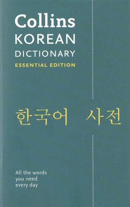 Korean Dictionary группа авторов tuttle mini korean dictionary