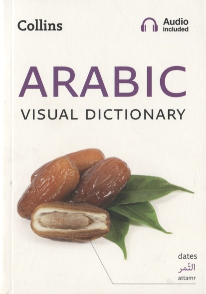 Airlie M. (ред.) Arabic Visual Dictionary broto carles visual dictionary of architecture